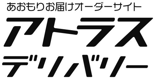 アトラスデリバリーロゴ